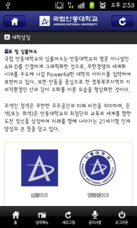 국립안동대학교- screenshot