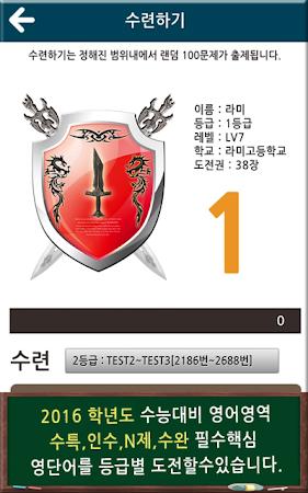 EBS 수능특강 2017 학년도 수능영어 영단어테스트 1.53 screenshot 493911