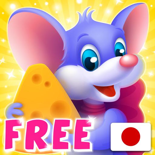 教育の物語を作ろう!  無料版 キッズゲーム LOGO-記事Game