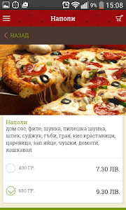 Пицария Наполи screenshot 2