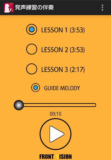 発声練習の伴奏