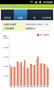 でんき家計簿- screenshot thumbnail