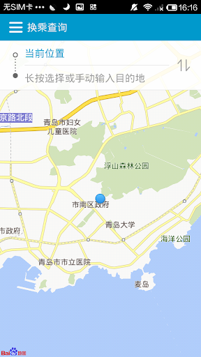 玩免費旅遊APP|下載青岛公交查询 app不用錢|硬是要APP