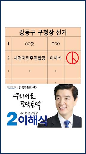 【免費通訊App】이해식 [새정치민주연합당 강동구청장 후보]-APP點子