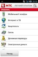 Screenshot of Легкий платеж