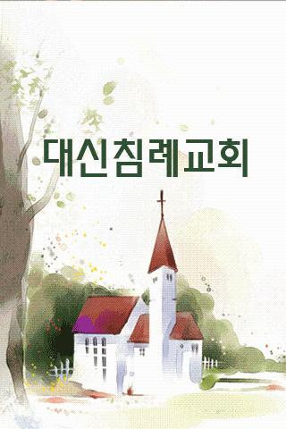 대신침례교회 - screenshot