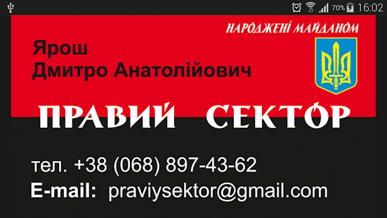 """""""Регионал"""" Пехов – очередной кандидат в мусорный бак истории? - Цензор.НЕТ 7656"""