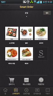 신세계 S Wallet- screenshot thumbnail