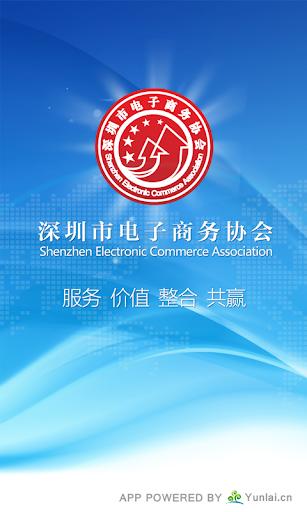 深圳电商协会