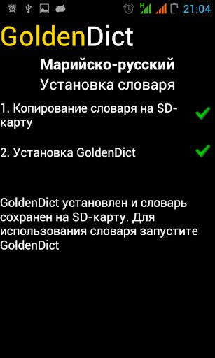 Марийско-русский словарь