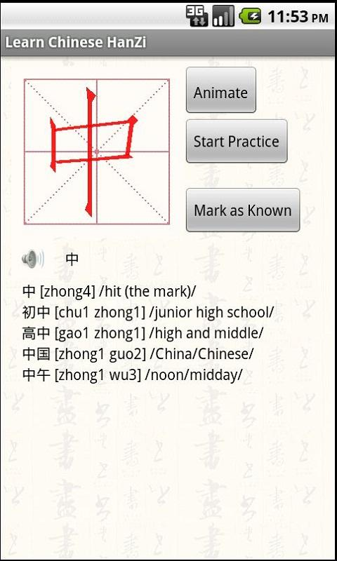 Learn Chinese Hanzi- screenshot
