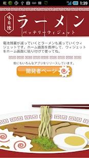 BatteryWidgetRamen- screenshot thumbnail
