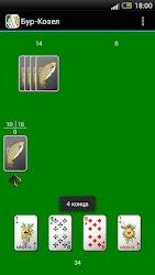 Карточная игра Бур-Козел APK Download – Free Card GAME for Android 8