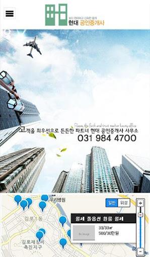 김포현대공인