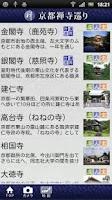 Screenshot of 京都禅寺巡り