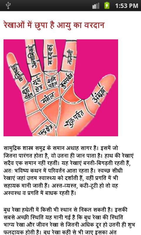 hastrekha - palmistry in hindi - Google Play Store revenue ...
