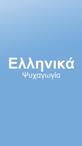 Ελλάδα Όλα - Greek TV
