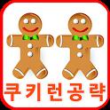 쿠키런 공략 동영상 icon