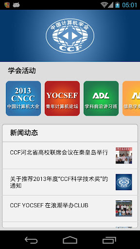 中国计算机学会 - CCF