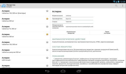 【免費醫療App】Справочник лекарств-APP點子