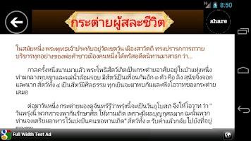 Screenshot of Jataka Tales in Thai
