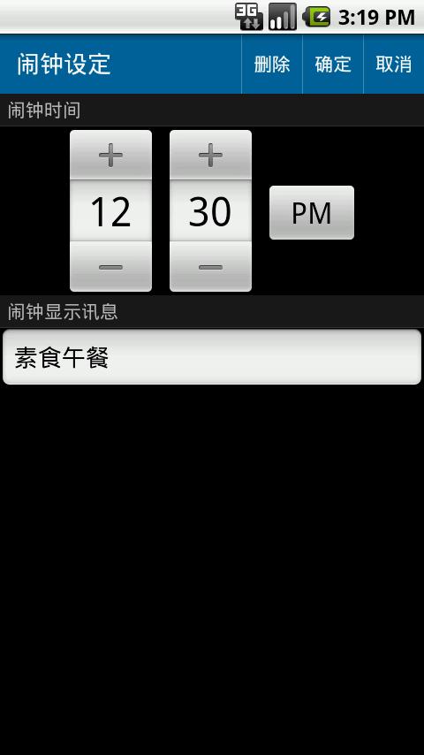 CK 初一 十五- screenshot