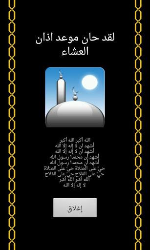 Muslim's Prayers times