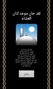 Muslim's Prayers times- screenshot thumbnail