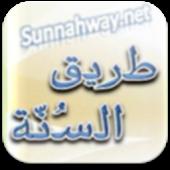 طريق السنة | Sunnahway