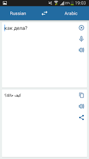 Russian To Arabic Translation 79