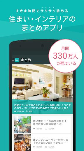 iemo[イエモ] - 住まい・インテリアのまとめアプリ