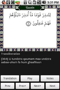 Mobile Holy Quran - screenshot thumbnail