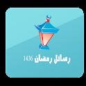 رسائل رمضان  (بدون انترنت) icon