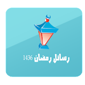 رسائل رمضان 1436