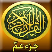 القرآن الكريم - جزء عم