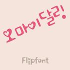 SDOhmydarling™ Korean Flipfont icon