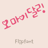 SDOhmydarling™ Korean Flipfont