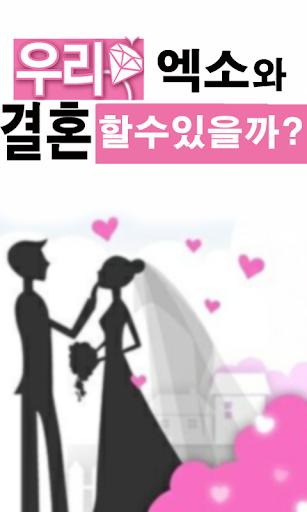 EXO結婚了