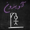 Avizoon (آویزون) icon
