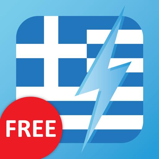 Learn Greek Free WordPower
