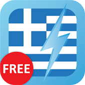 Learn Greek Free WordPower