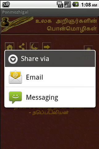 Tamil Life Quotes Ponmozhigal February Statistics On Google Play