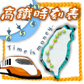 高鐵班次查詢 icon