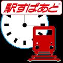 駅すぱあと 時刻表 icon