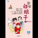 歡樂白娘子4電子版③ (manga 漫画) logo