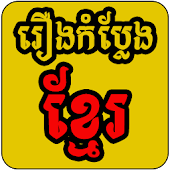 Khmer Daily Joke