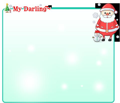 無料社交Appのマイダーリン サンタテーマ|記事Game