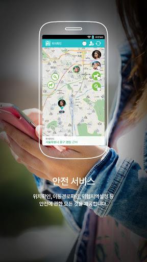 밀크스쿨 - 위치확인 중독방지 유해차단 알림장