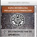 PAOK BIANCO ΚΕΡΚΙΔΑ icon