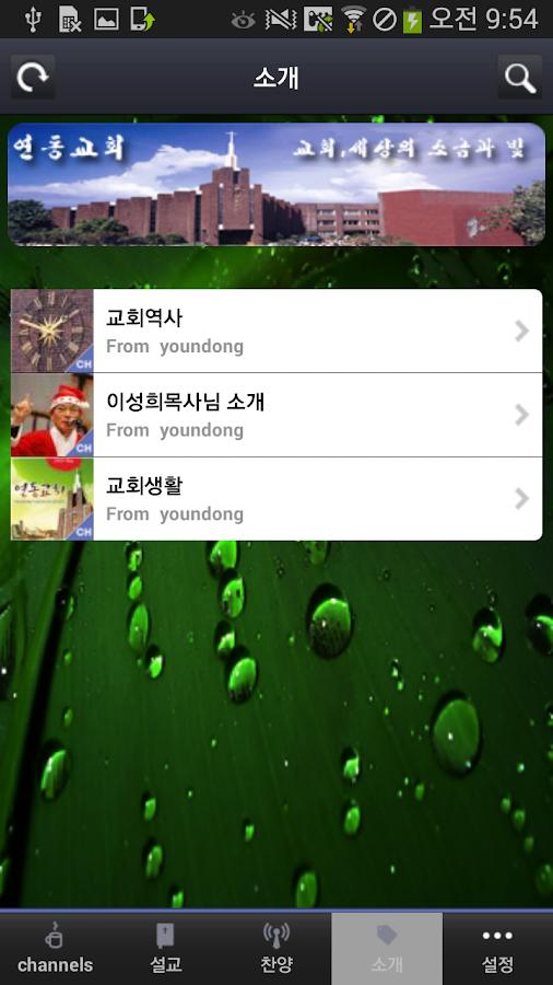 연동교회- screenshot